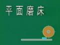 平面磨床介绍 (1237播放)