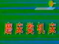 磨削类机床介绍 (972播放)