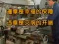 安全生产知识——机械加工安全 (563播放)