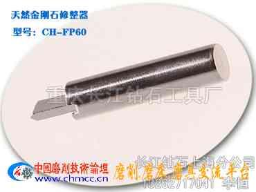 无心磨砂轮修整器:型号CH-FP60