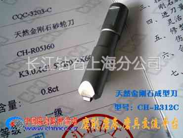 1.0克拉天然钻石成型刀:CH-R312C