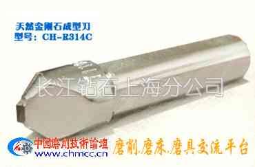 成形天然钻石修刀:CH-R314C